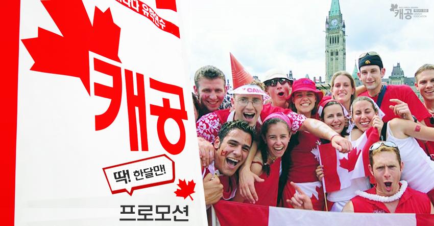 캐나다 7월 한달동안만 드리는 이벤트